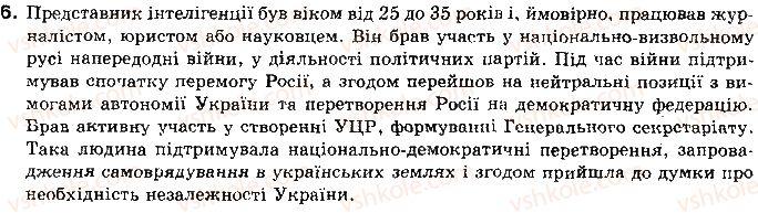 10-istoriya-ukrayini-op-reyent-ov-malij-2010--tema-3-ukrayinska-revolyutsiya-14-progoloshennya-avtonomiyi-ukrayini-6.jpg