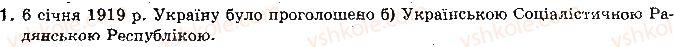 10-istoriya-ukrayini-op-reyent-ov-malij-2010--tema-4-ukrayinska-derzhavnist-v-1918-1921-rr-22-vstanovlennya-radyanskoyi-vladi-v-ukrayini-v-1919-r-1.jpg