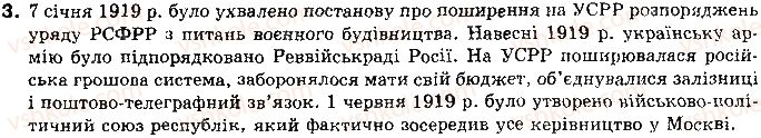 10-istoriya-ukrayini-op-reyent-ov-malij-2010--tema-4-ukrayinska-derzhavnist-v-1918-1921-rr-22-vstanovlennya-radyanskoyi-vladi-v-ukrayini-v-1919-r-3.jpg