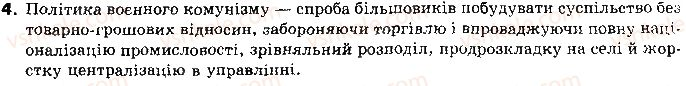 10-istoriya-ukrayini-op-reyent-ov-malij-2010--tema-4-ukrayinska-derzhavnist-v-1918-1921-rr-22-vstanovlennya-radyanskoyi-vladi-v-ukrayini-v-1919-r-4.jpg