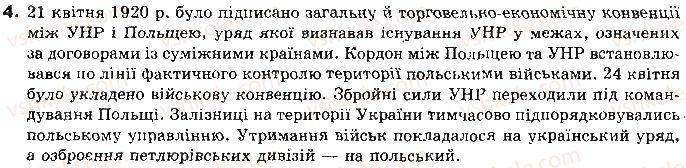 10-istoriya-ukrayini-op-reyent-ov-malij-2010--tema-4-ukrayinska-derzhavnist-v-1918-1921-rr-25-ukrayinski-zemli-1920-1921-rr-4.jpg