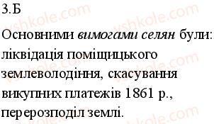 10-istoriya-ukrayini-ov-gisem-oo-martinyuk-2011-testovij-kontrol-znan--tema-1-vstup-ukrayina-na-pochatku-hh-st-uzagalnyuyuchij-kontrol-variant-2-3.jpg