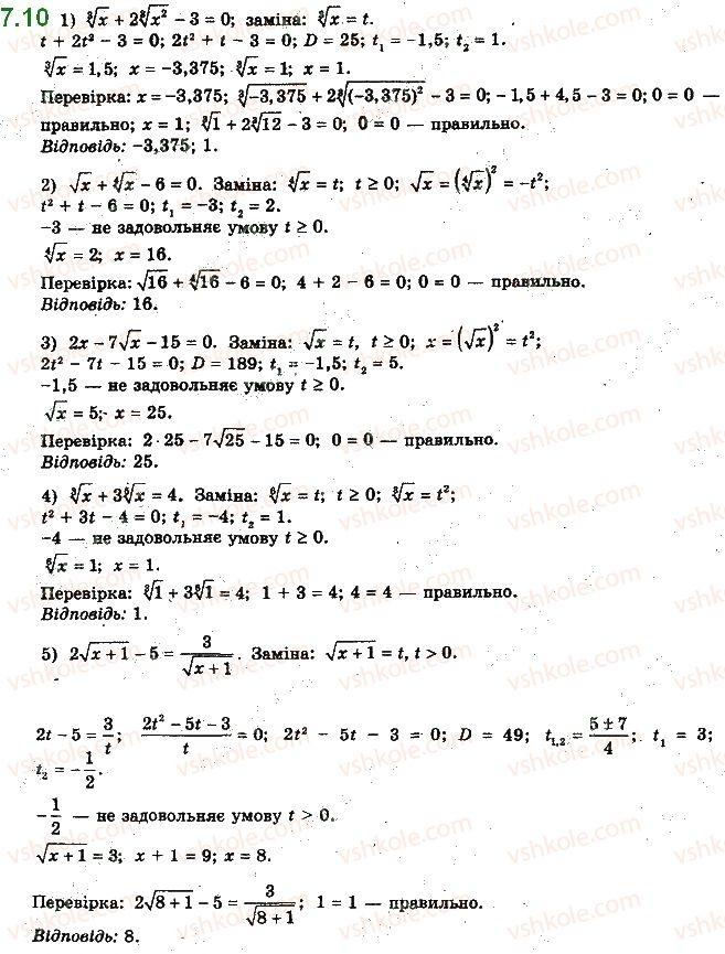 10-matematika-ag-merzlyak-da-nomirovskij-vb-polonskij-2018--1-funktsiyi-yihni-vlastivosti-ta-grafiki-7-irratsionalni-rivnyannya-10.jpg