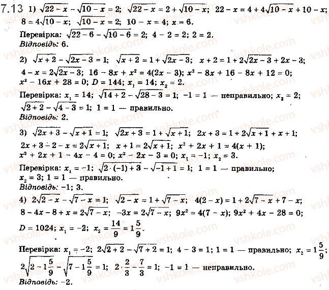 10-matematika-ag-merzlyak-da-nomirovskij-vb-polonskij-2018--1-funktsiyi-yihni-vlastivosti-ta-grafiki-7-irratsionalni-rivnyannya-13.jpg