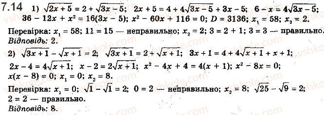 10-matematika-ag-merzlyak-da-nomirovskij-vb-polonskij-2018--1-funktsiyi-yihni-vlastivosti-ta-grafiki-7-irratsionalni-rivnyannya-14.jpg