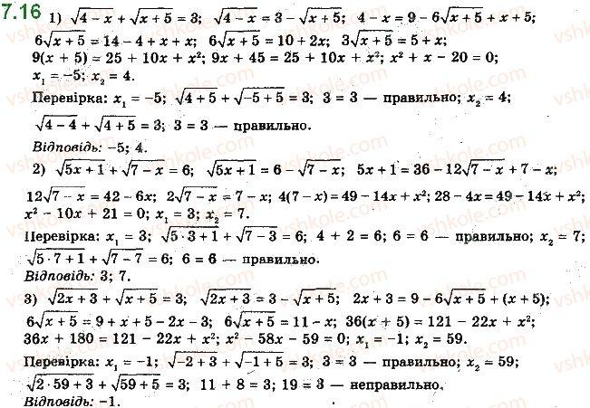10-matematika-ag-merzlyak-da-nomirovskij-vb-polonskij-2018--1-funktsiyi-yihni-vlastivosti-ta-grafiki-7-irratsionalni-rivnyannya-16.jpg