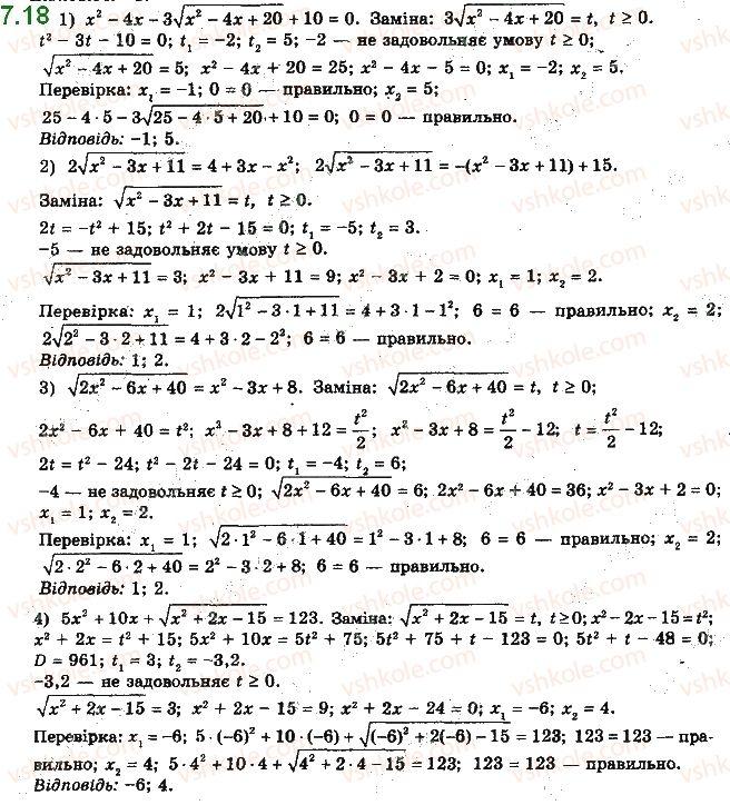 10-matematika-ag-merzlyak-da-nomirovskij-vb-polonskij-2018--1-funktsiyi-yihni-vlastivosti-ta-grafiki-7-irratsionalni-rivnyannya-18.jpg