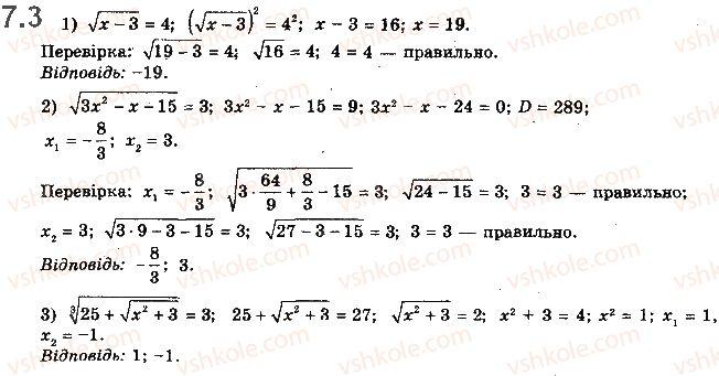 10-matematika-ag-merzlyak-da-nomirovskij-vb-polonskij-2018--1-funktsiyi-yihni-vlastivosti-ta-grafiki-7-irratsionalni-rivnyannya-3.jpg