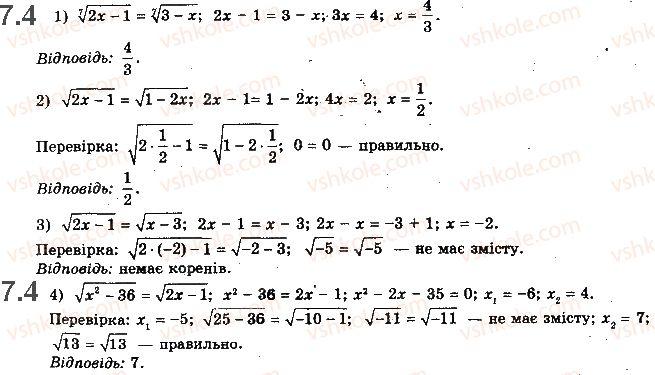 10-matematika-ag-merzlyak-da-nomirovskij-vb-polonskij-2018--1-funktsiyi-yihni-vlastivosti-ta-grafiki-7-irratsionalni-rivnyannya-4.jpg