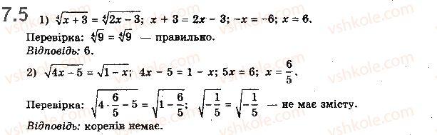 10-matematika-ag-merzlyak-da-nomirovskij-vb-polonskij-2018--1-funktsiyi-yihni-vlastivosti-ta-grafiki-7-irratsionalni-rivnyannya-5.jpg
