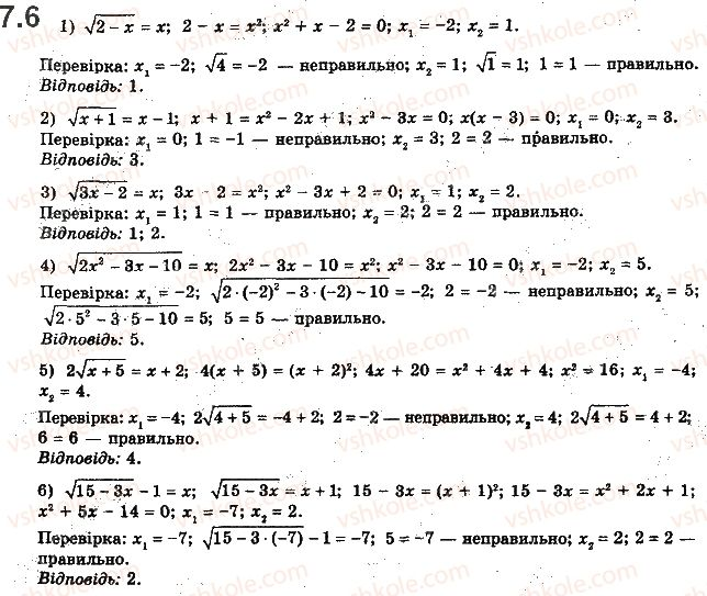 10-matematika-ag-merzlyak-da-nomirovskij-vb-polonskij-2018--1-funktsiyi-yihni-vlastivosti-ta-grafiki-7-irratsionalni-rivnyannya-6.jpg