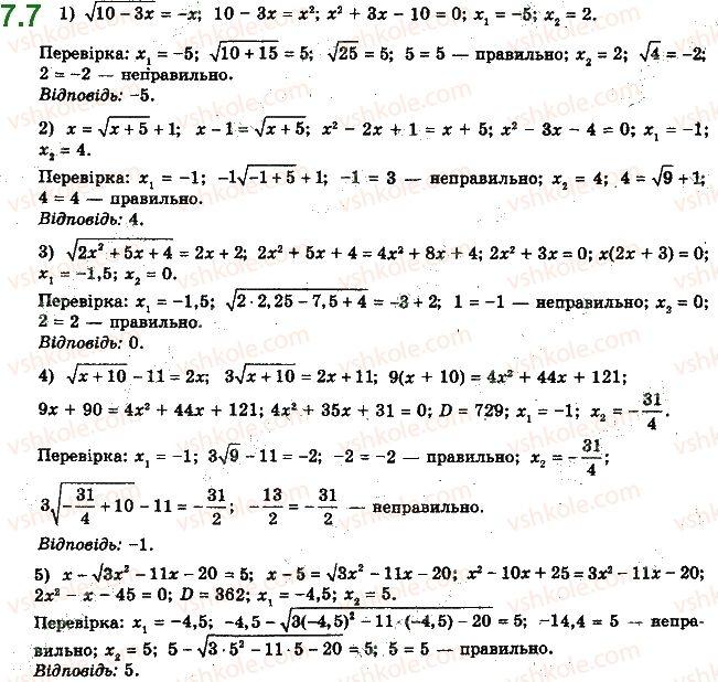 10-matematika-ag-merzlyak-da-nomirovskij-vb-polonskij-2018--1-funktsiyi-yihni-vlastivosti-ta-grafiki-7-irratsionalni-rivnyannya-7.jpg