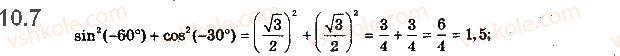10-matematika-ag-merzlyak-da-nomirovskij-vb-polonskij-2018--2-trigonometrichni-funktsiyi-10-znaki-znachen-trigonometrichnih-funktsij-parnist-i-neparnist-trigonometrichnih-funktsij-7.jpg