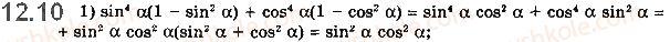 10-matematika-ag-merzlyak-da-nomirovskij-vb-polonskij-2018--2-trigonometrichni-funktsiyi-12-osnovni-spivvidnoshennya-mizh-trigonometrichnimi-funktsiyami-odnogo-j-togo-samogo-argumentu-10.jpg