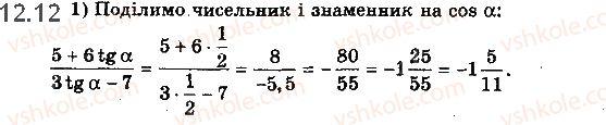 10-matematika-ag-merzlyak-da-nomirovskij-vb-polonskij-2018--2-trigonometrichni-funktsiyi-12-osnovni-spivvidnoshennya-mizh-trigonometrichnimi-funktsiyami-odnogo-j-togo-samogo-argumentu-12.jpg