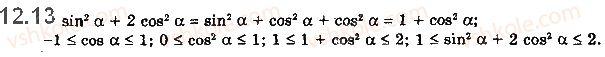 10-matematika-ag-merzlyak-da-nomirovskij-vb-polonskij-2018--2-trigonometrichni-funktsiyi-12-osnovni-spivvidnoshennya-mizh-trigonometrichnimi-funktsiyami-odnogo-j-togo-samogo-argumentu-13.jpg