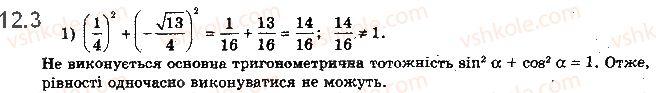 10-matematika-ag-merzlyak-da-nomirovskij-vb-polonskij-2018--2-trigonometrichni-funktsiyi-12-osnovni-spivvidnoshennya-mizh-trigonometrichnimi-funktsiyami-odnogo-j-togo-samogo-argumentu-3.jpg
