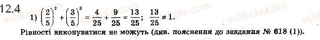 10-matematika-ag-merzlyak-da-nomirovskij-vb-polonskij-2018--2-trigonometrichni-funktsiyi-12-osnovni-spivvidnoshennya-mizh-trigonometrichnimi-funktsiyami-odnogo-j-togo-samogo-argumentu-4.jpg