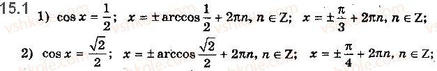 10-matematika-ag-merzlyak-da-nomirovskij-vb-polonskij-2018--2-trigonometrichni-funktsiyi-15-rivnyannya-cos-xb-1.jpg