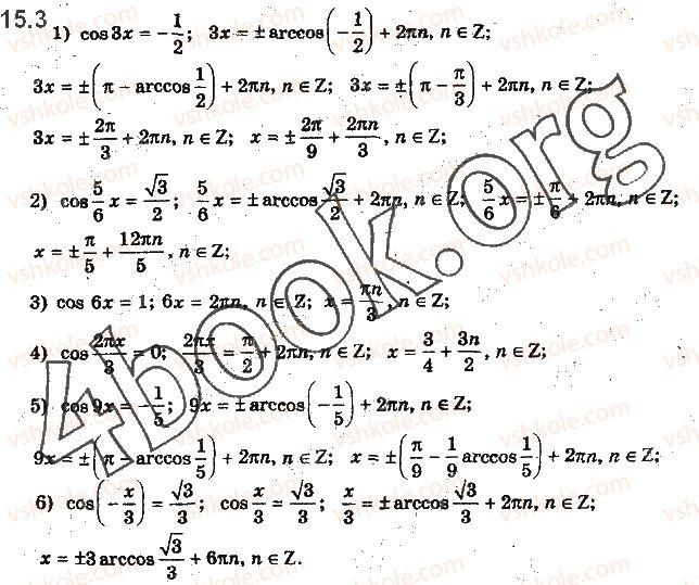 10-matematika-ag-merzlyak-da-nomirovskij-vb-polonskij-2018--2-trigonometrichni-funktsiyi-15-rivnyannya-cos-xb-3.jpg