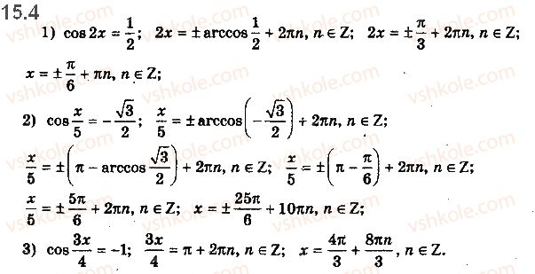 10-matematika-ag-merzlyak-da-nomirovskij-vb-polonskij-2018--2-trigonometrichni-funktsiyi-15-rivnyannya-cos-xb-4.jpg