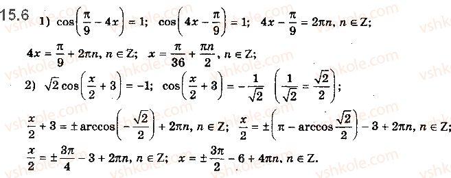 10-matematika-ag-merzlyak-da-nomirovskij-vb-polonskij-2018--2-trigonometrichni-funktsiyi-15-rivnyannya-cos-xb-6.jpg