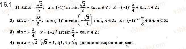 10-matematika-ag-merzlyak-da-nomirovskij-vb-polonskij-2018--2-trigonometrichni-funktsiyi-16-rivnyannya-sin-xb-i-tg-xb-1.jpg