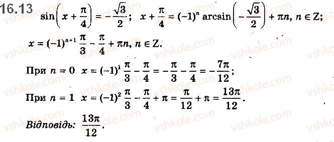 10-matematika-ag-merzlyak-da-nomirovskij-vb-polonskij-2018--2-trigonometrichni-funktsiyi-16-rivnyannya-sin-xb-i-tg-xb-13.jpg