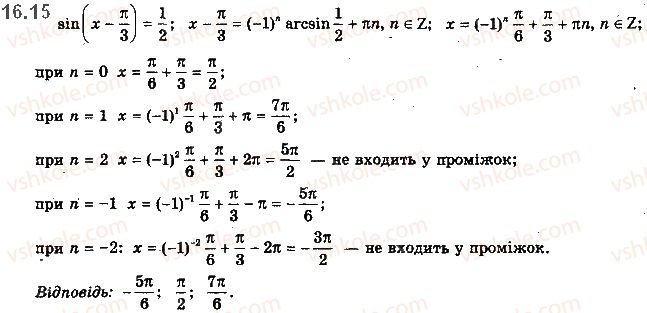 10-matematika-ag-merzlyak-da-nomirovskij-vb-polonskij-2018--2-trigonometrichni-funktsiyi-16-rivnyannya-sin-xb-i-tg-xb-15.jpg