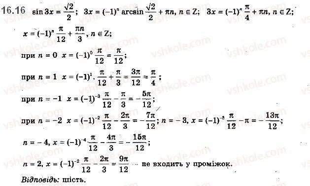 10-matematika-ag-merzlyak-da-nomirovskij-vb-polonskij-2018--2-trigonometrichni-funktsiyi-16-rivnyannya-sin-xb-i-tg-xb-16.jpg