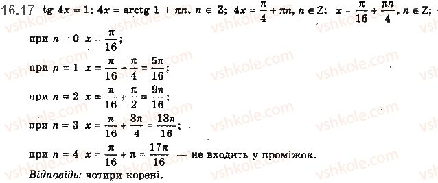 10-matematika-ag-merzlyak-da-nomirovskij-vb-polonskij-2018--2-trigonometrichni-funktsiyi-16-rivnyannya-sin-xb-i-tg-xb-17.jpg