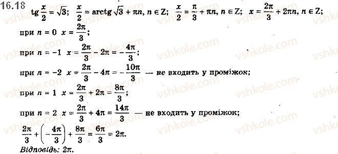 10-matematika-ag-merzlyak-da-nomirovskij-vb-polonskij-2018--2-trigonometrichni-funktsiyi-16-rivnyannya-sin-xb-i-tg-xb-18.jpg