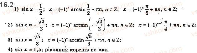 10-matematika-ag-merzlyak-da-nomirovskij-vb-polonskij-2018--2-trigonometrichni-funktsiyi-16-rivnyannya-sin-xb-i-tg-xb-2.jpg