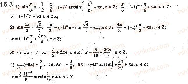 10-matematika-ag-merzlyak-da-nomirovskij-vb-polonskij-2018--2-trigonometrichni-funktsiyi-16-rivnyannya-sin-xb-i-tg-xb-3.jpg