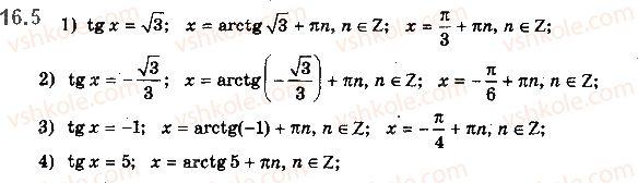 10-matematika-ag-merzlyak-da-nomirovskij-vb-polonskij-2018--2-trigonometrichni-funktsiyi-16-rivnyannya-sin-xb-i-tg-xb-5.jpg