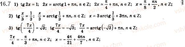 10-matematika-ag-merzlyak-da-nomirovskij-vb-polonskij-2018--2-trigonometrichni-funktsiyi-16-rivnyannya-sin-xb-i-tg-xb-7.jpg
