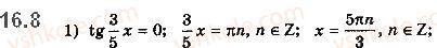 10-matematika-ag-merzlyak-da-nomirovskij-vb-polonskij-2018--2-trigonometrichni-funktsiyi-16-rivnyannya-sin-xb-i-tg-xb-8.jpg