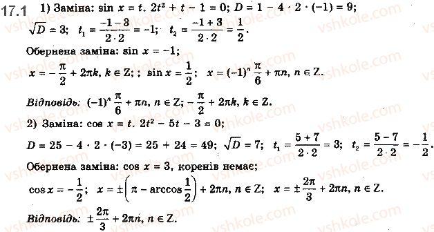 10-matematika-ag-merzlyak-da-nomirovskij-vb-polonskij-2018--2-trigonometrichni-funktsiyi-17-trigonometrichni-rivnyannya-yaki-zvodyatsya-do-algebrayichnih-1.jpg