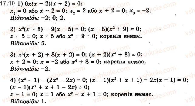 10-matematika-ag-merzlyak-da-nomirovskij-vb-polonskij-2018--2-trigonometrichni-funktsiyi-17-trigonometrichni-rivnyannya-yaki-zvodyatsya-do-algebrayichnih-10.jpg