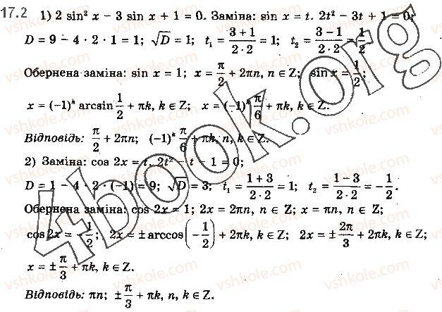 10-matematika-ag-merzlyak-da-nomirovskij-vb-polonskij-2018--2-trigonometrichni-funktsiyi-17-trigonometrichni-rivnyannya-yaki-zvodyatsya-do-algebrayichnih-2.jpg