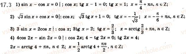 10-matematika-ag-merzlyak-da-nomirovskij-vb-polonskij-2018--2-trigonometrichni-funktsiyi-17-trigonometrichni-rivnyannya-yaki-zvodyatsya-do-algebrayichnih-3.jpg