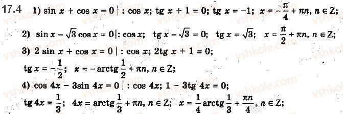 10-matematika-ag-merzlyak-da-nomirovskij-vb-polonskij-2018--2-trigonometrichni-funktsiyi-17-trigonometrichni-rivnyannya-yaki-zvodyatsya-do-algebrayichnih-4.jpg