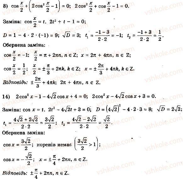 10-matematika-ag-merzlyak-da-nomirovskij-vb-polonskij-2018--2-trigonometrichni-funktsiyi-17-trigonometrichni-rivnyannya-yaki-zvodyatsya-do-algebrayichnih-5-rnd5182.jpg