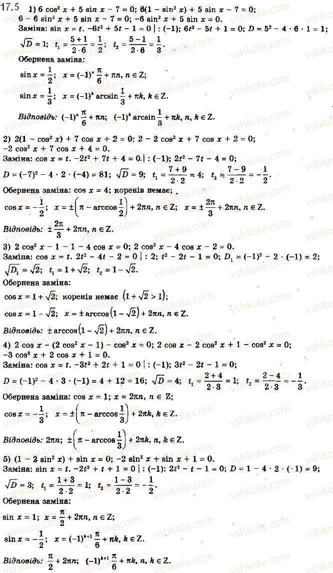 10-matematika-ag-merzlyak-da-nomirovskij-vb-polonskij-2018--2-trigonometrichni-funktsiyi-17-trigonometrichni-rivnyannya-yaki-zvodyatsya-do-algebrayichnih-5.jpg