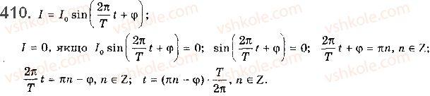 10-matematika-gp-bevz-vg-bevz-2018-riven-standartu--rozdil-2-trigonometrichni-funktsiyi-11-periodichni-funktsiyi-i-garmonichni-kolivannya-410.jpg