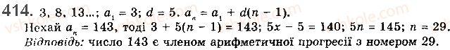 10-matematika-gp-bevz-vg-bevz-2018-riven-standartu--rozdil-2-trigonometrichni-funktsiyi-11-periodichni-funktsiyi-i-garmonichni-kolivannya-414.jpg