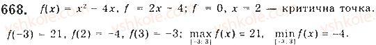 10-matematika-gp-bevz-vg-bevz-2018-riven-standartu--rozdil-3-pohidna-ta-yiyi-zastosuvannya-18-najbilshi-ta-najmenshi-znachennya-funktsiyi-668.jpg