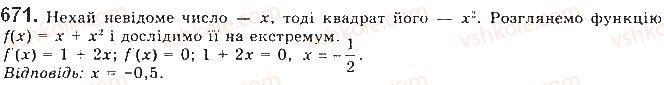 10-matematika-gp-bevz-vg-bevz-2018-riven-standartu--rozdil-3-pohidna-ta-yiyi-zastosuvannya-18-najbilshi-ta-najmenshi-znachennya-funktsiyi-671.jpg