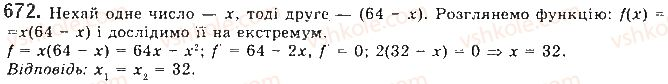 10-matematika-gp-bevz-vg-bevz-2018-riven-standartu--rozdil-3-pohidna-ta-yiyi-zastosuvannya-18-najbilshi-ta-najmenshi-znachennya-funktsiyi-672.jpg