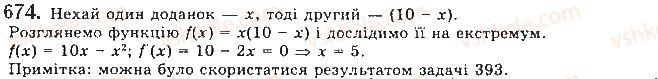 10-matematika-gp-bevz-vg-bevz-2018-riven-standartu--rozdil-3-pohidna-ta-yiyi-zastosuvannya-18-najbilshi-ta-najmenshi-znachennya-funktsiyi-674.jpg
